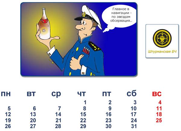 День штурмана вмф поздравительные открытки